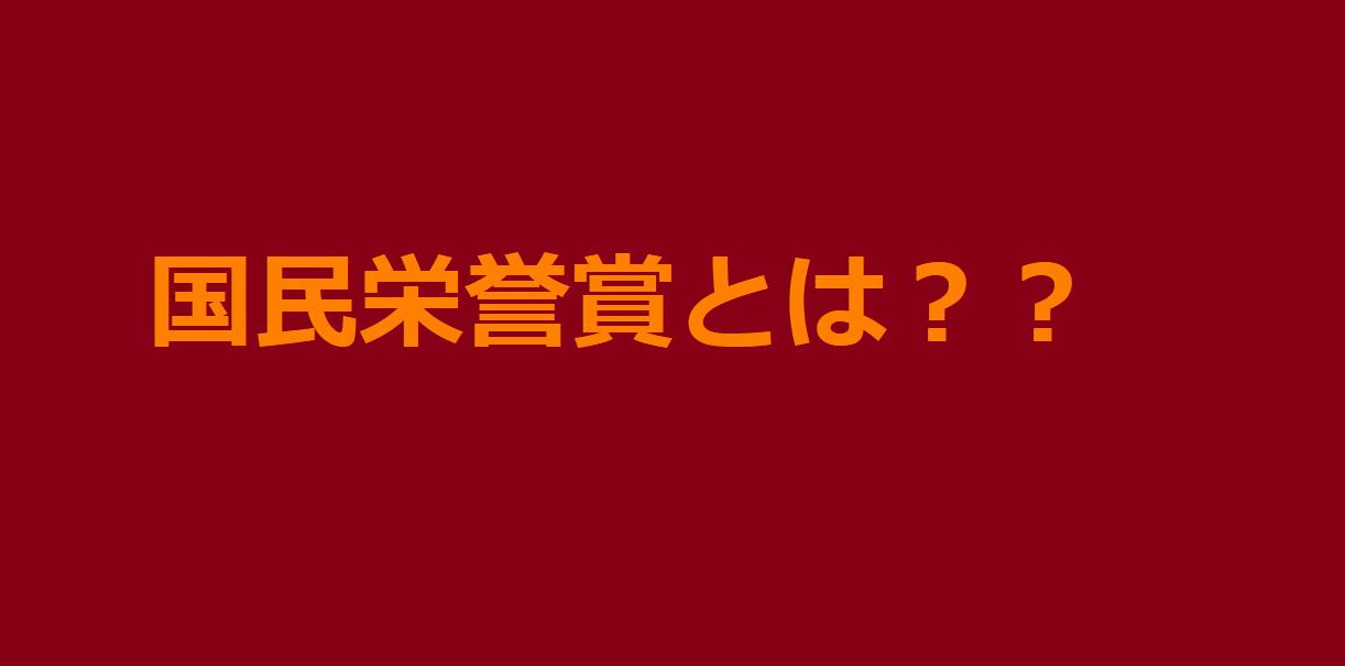 kokumineiyoshou