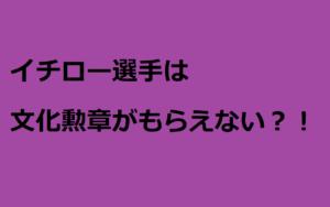 ichiro-cannt-get-medals-injapan